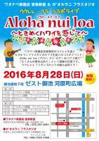 ウクレレ・フラ コラボイベント!【Aloha nui loa ~ときめくハワイを感じて~】 | 京都音楽教室