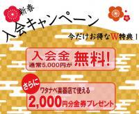 新春入会キャンペーン | 京都音楽教室