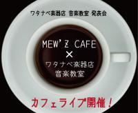 アコースティックカフェライブ | 京都音楽教室