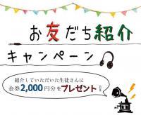 紹介キャンペーン | 京都音楽教室