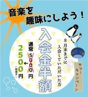 夏のキャンペーン | 京都音楽教室
