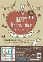 Happy Valentine キャンペーン | 京都音楽教室