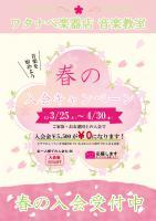 2021年 春の入会キャンペーン | 京都音楽教室