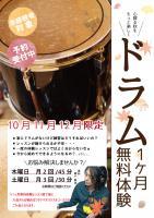 ドラム1ヶ月体験 | 京都音楽教室
