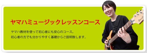 ヤマハポピュラーミュージックスクール ポピュラーミュージックコース | 京都音楽教室