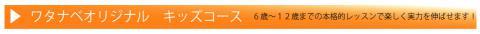 ワタナベオリジナルスクール キッズ&ジュニアコース | 京都音楽教室