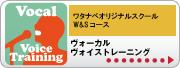 ワタナベオリジナルスクール W&S W&S ヴォイストレーニング | 京都 音楽教室