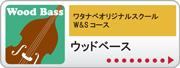 ワタナベオリジナルスクール W&S W&S ウッドベース | 京都 音楽教室