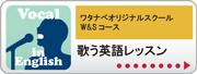 ワタナベオリジナルスクール W&S W&S 歌う英語レッスン | 京都音楽教室