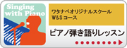 ワタナベオリジナルスクール W&S W&S ピアノ弾き語りレッスン | 京都音楽教室