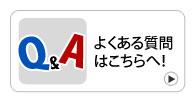 Q&A | 京都音楽教室