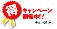 お得なキャンペーン | 京都音楽教室
