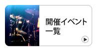 開催イベント一覧 | 京都音楽教室