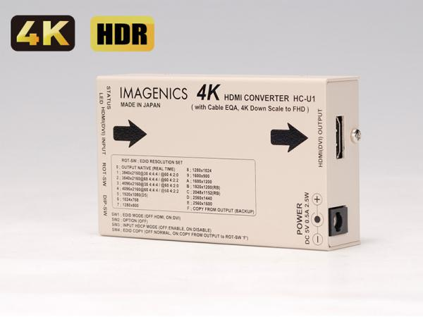 IMAGENICS ( イメージニクス ) HC-U1 ◆ 4K HDMI CONVERTER (with Cable EQA, 4K Down Scale to FHD)