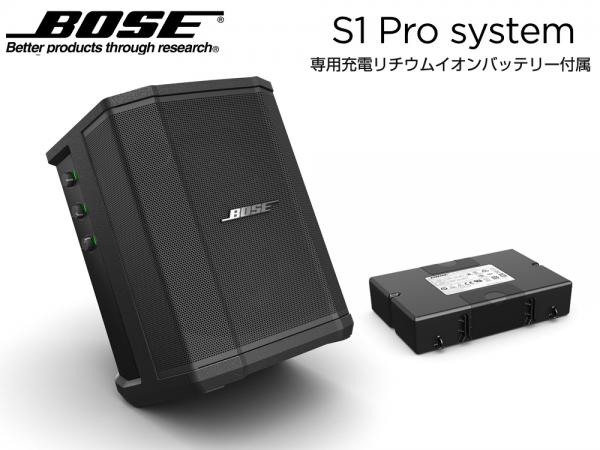 BOSE ( ボーズ ) 在庫有り !  S1 Pro (1台)  ◆専用充電式バッテリー付 Bluetooth対応 ポータブルパワードスピーカー 屋外使用も可能! エフェクト内蔵