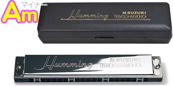 SUZUKI ( スズキ ) SU-21 Humming Am ハミング 複音ハーモニカ 21穴 日本製 リード 楽器 ハーモニカ Tremolo Harmonica A マイナー