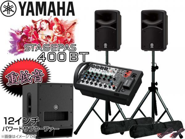 YAMAHA ( ヤマハ ) 低音重視   STAGEPAS400BT 12インチパワードサブウーファー+SPスタンド (K306B)  セット