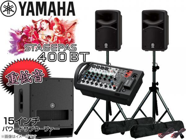 YAMAHA ( ヤマハ ) 低音重視   STAGEPAS400BT 15インチパワードサブウーファー+スピーカースタンド (K306B/ペア)  セット ◆ バンド演奏 ベース音重視の 400BT PAセット