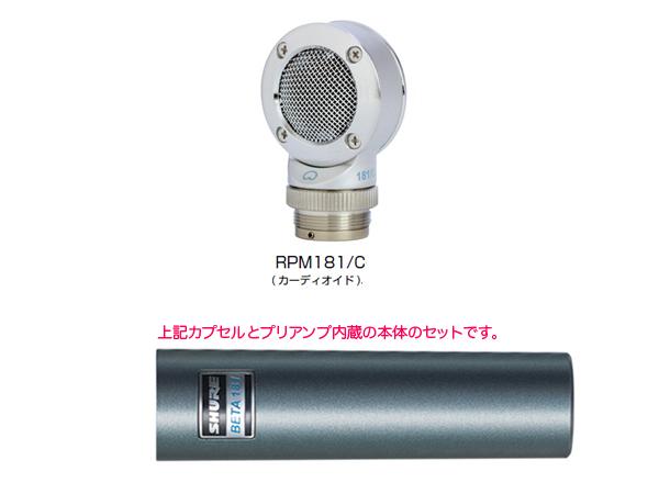 SHURE ( シュア ) BETA181C カーディオイド  ◆ コンデンサーマイク