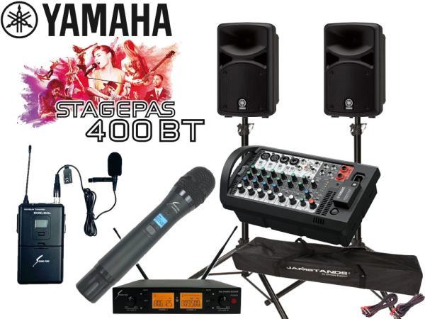 YAMAHA ( ヤマハ ) ケースプレゼント中 ! STAGEPAS400BT SAMSONプレゼンテーション向けワイヤレスマイク2本とSPスタンド  (K306S)