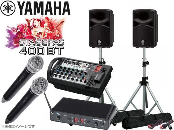 YAMAHA ( ヤマハ ) ケースプレゼント中 ! STAGEPAS400BT SAMSONワイヤレスハンドマイク2本とスピーカースタンド  (K306S/ペア)  PAセット