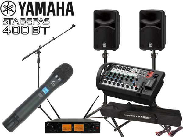 YAMAHA ( ヤマハ ) ケースプレゼント中 ! STAGEPAS400BT AKGワイヤレスマイク1本とスピーカースタンド セット  (K306S/ペア)