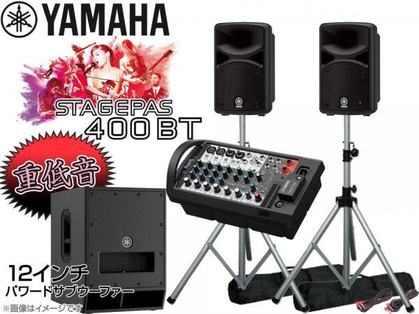 YAMAHA ( ヤマハ ) ケースプレゼント中 ! 低音重視   STAGEPAS400BT 12インチパワードサブウーファー+SPスタンド (K306S/ペア)  セット