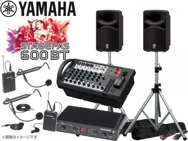 YAMAHA ( ヤマハ ) ケースプレゼント中 ! STAGEPAS600BT SAMSONプレゼンテーション向けワイヤレスマイク2本とSPスタンド  (K306S/ペア)