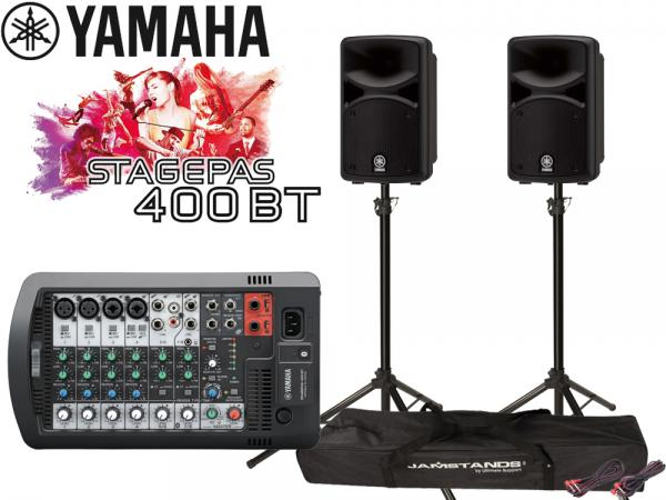 YAMAHA ( ヤマハ ) STAGEPAS400BT スピーカースタンド(JS-TS50-2/ペア) セット ◆ PAシステム ( PAセット )