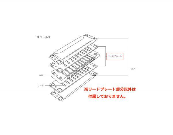 SUZUKI ( スズキ ) 交換用 リードプレート 【 G調 】 RP-200 MR-200用 1枚 修理 交換 パーツ ハーモニカ ハープマスター専用 部品 (代引き/同梱不可)