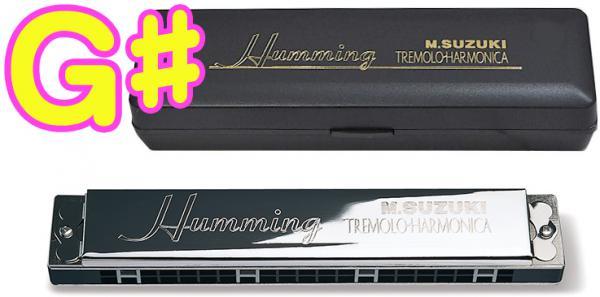 SUZUKI ( スズキ ) SU-21 Humming G♯ ハミング 複音ハーモニカ 21穴 日本製 リード 楽器 ハーモニカ Tremolo Harmonica Gシャープ メジャー