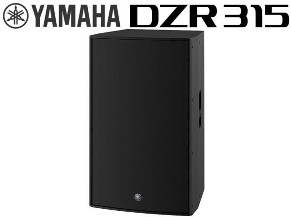 YAMAHA ( ヤマハ ) DZR315 ◆ 最大2000W 143dB  15インチ 3-Way パワードスピーカー ( アンプ搭載 )