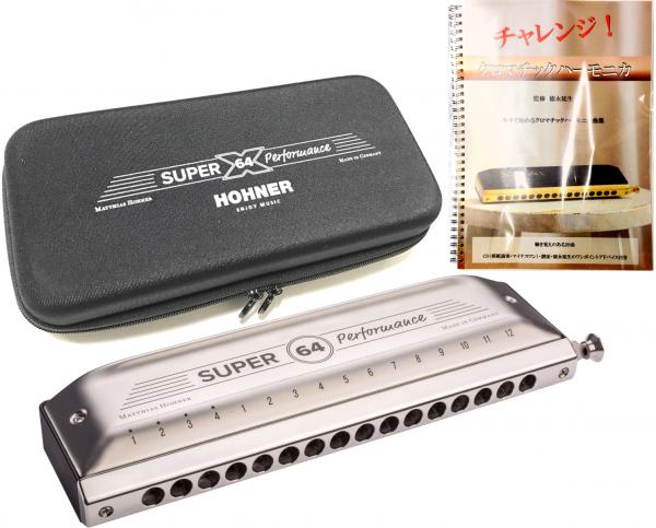 HOHNER ( ホーナー ) NEW SUPER 64 7582/64 クロマチックハーモニカ スライド式 4オクターブ 16穴 樹脂ボディ ハーモニカ Super-64 徳永延生 曲集 セット
