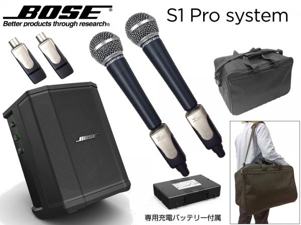 BOSE ( ボーズ ) S1 Pro + 充電式内蔵電池駆動ワイヤレスマイク(2本)+ ソフトバッグ セット ◆ 電源が取れない環境でもワイヤレスマイクが使えるセット