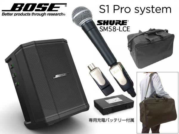 BOSE ( ボーズ ) S1 Pro + 充電式内蔵電池駆動ワイヤレスマイク(SHURE SM58-LCE 1本)+ ソフトバッグ セット ◆ 電源が取れない環境でも使えるセット