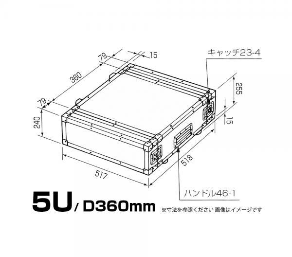 PULSE ( パルス ) F5U D360mm  FRP板 黒 ◆ 国産 19インチ FRP ラックケース EIA 5U RACKCASE