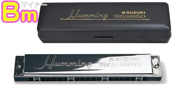 SUZUKI ( スズキ ) Bm調 ハミング SU-21 Humming 複音ハーモニカ マイナーB 21穴 日本製 ダブルリード トレモロハーモニカ リード 楽器 ハーモニカ