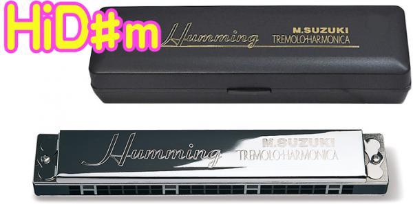 SUZUKI ( スズキ ) Hi-D♯m ハミング SU-21 Humming 複音ハーモニカ マイナー 21穴 日本製 ダブルリード トレモロハーモニカ リード 楽器 ハーモニカ High-D♯m
