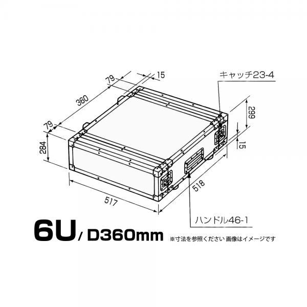 PULSE ( パルス ) F6U D360mm  FRP板 黒  ◆ 国産 19インチ FRP ラックケース EIA 6U RACKCASE