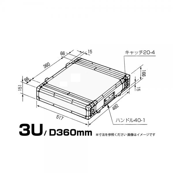 PULSE ( パルス ) F3U D360mm FRP板 黒 ◆ 国産 19インチ FRP ラックケース EIA 3U RACKCASE BLACK