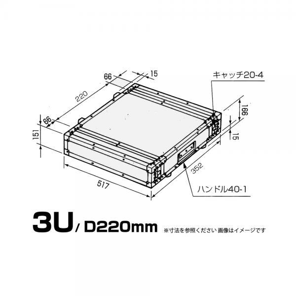PULSE ( パルス ) F3U D220mm FRP板 黒 ◆ 国産 19インチ FRP ラックケース EIA 3U RACKCASE BLACK