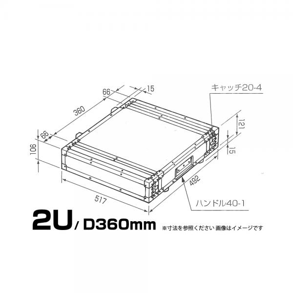 PULSE ( パルス ) F2U D360mm FRP板 黒 ◆ 国産 19インチ FRP ラックケース EIA 2U RACKCASE BLACK