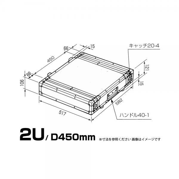 PULSE ( パルス ) F2U D450mm FRP板 黒 ◆ 国産 19インチ FRP ラックケース EIA 2U RACKCASE BLACK