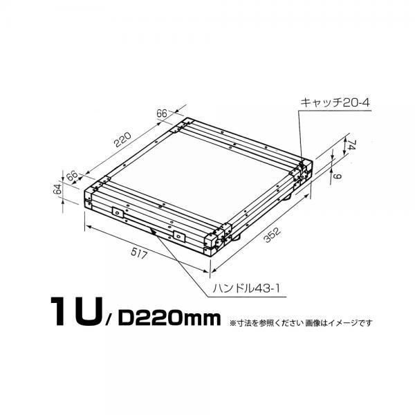 PULSE ( パルス ) F1U D220mm FRP板 黒 ◆ 国産 19インチ FRP ラックケース EIA 1U RACKCASE BLACK