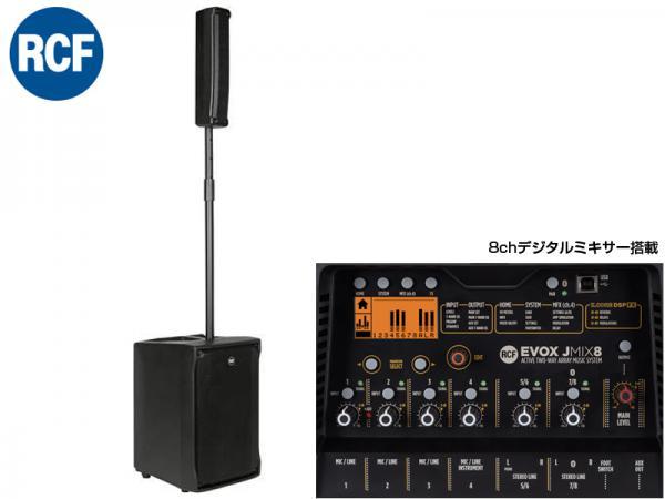 RCF ( アールシーエフ ) EVOX JMIX8 /ブラック (1台) ◆ 8chデジタルミキサー搭載 ポータブルPAシステム  EVOXJMIX8