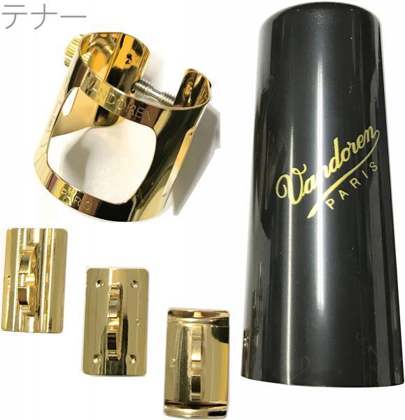 vandoren ( バンドーレン ) LC08P テナーサックス ゴールド リガチャー オプティマム GP 正締め ラバーサイズ マウスピース用 OPTIMUM gold Ligature tenor saxophone
