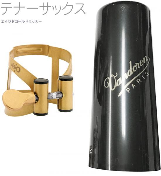 vandoren ( バンドーレン ) LC58AP テナーサックス エイジドゴールドラッカー リガチャー M/O キャップ付 逆締め マウスピース用 MO tenor saxophone aged gold Ligature エムオー
