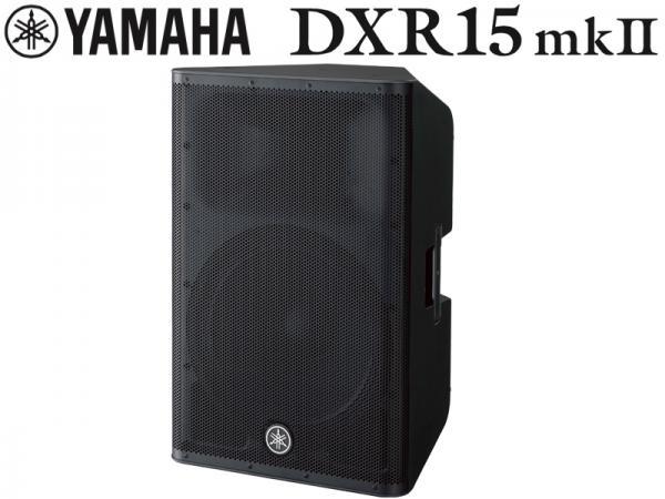 YAMAHA ( ヤマハ ) DXR15mkII (1本) ◆ パワードスピーカー ( アンプ搭載 )