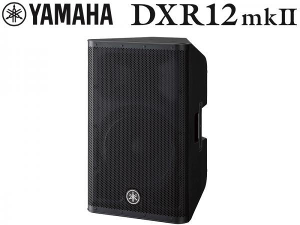 YAMAHA ( ヤマハ ) DXR12mkII (1本)【6月17日発売】◆ パワードスピーカー ( アンプ搭載 )