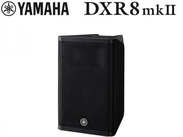 YAMAHA ( ヤマハ ) DXR8mkII (1本)【6月17日発売】◆ パワードスピーカー ( アンプ搭載 )